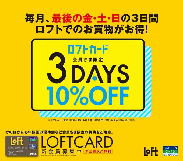 ロフトカード会員10%OFF