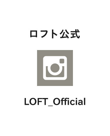 ロフト公式Instagram loft_Official